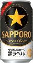 サッポロ生ビール 黒ラベル エクストラブリュー 350ml×24本【ご注文は3ケースまで同梱可能です】