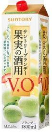 サントリー果実の酒用 VO 35度 パック 1800ml 1.8L 1本【ご注文は2ケース(12本)まで同梱可能】