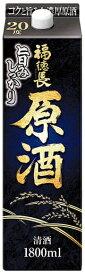 【送料無料】【2ケースセット】福徳長 原酒 アルコール度 20度 1800ml×12本【北海道・沖縄県・東北・四国・九州地方は必ず送料が掛かります。】