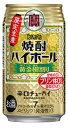【期間限定】宝 焼酎ハイボール 黄金柑割り 350ml×24本 【ご注文は3ケースまで同梱可能です】