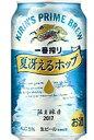 【限定醸造】キリン 一番搾り 夏冴えるホップ 350ml×24本 【ご注文は3ケースまで同梱可能です】