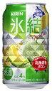 【期間限定】キリン 氷結 北海道産メロン 350ml×24本 【ご注文は3ケースまで一個口配送可能です】