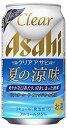 アサヒ クリアアサヒ 夏の涼味 缶 350ml×24本 【ご注文は3ケースまで同梱可能です】