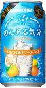 【期間限定】サントリー のんある気分 3種の柑橘サワーテイスト 350ml×24本 【ご注文は3ケースまで1個口配送可能です】