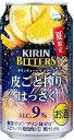 【夏限定】キリンチューハイ ビターズ 皮ごと搾りはっさく 350ml×24本 【ご注文は3ケースまで1個口配送可能です】