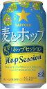 【期間限定】サッポロ 麦とホップ 夏空のホップセッション 350ml×24本 【ご注文は3ケースまで同梱可能です】