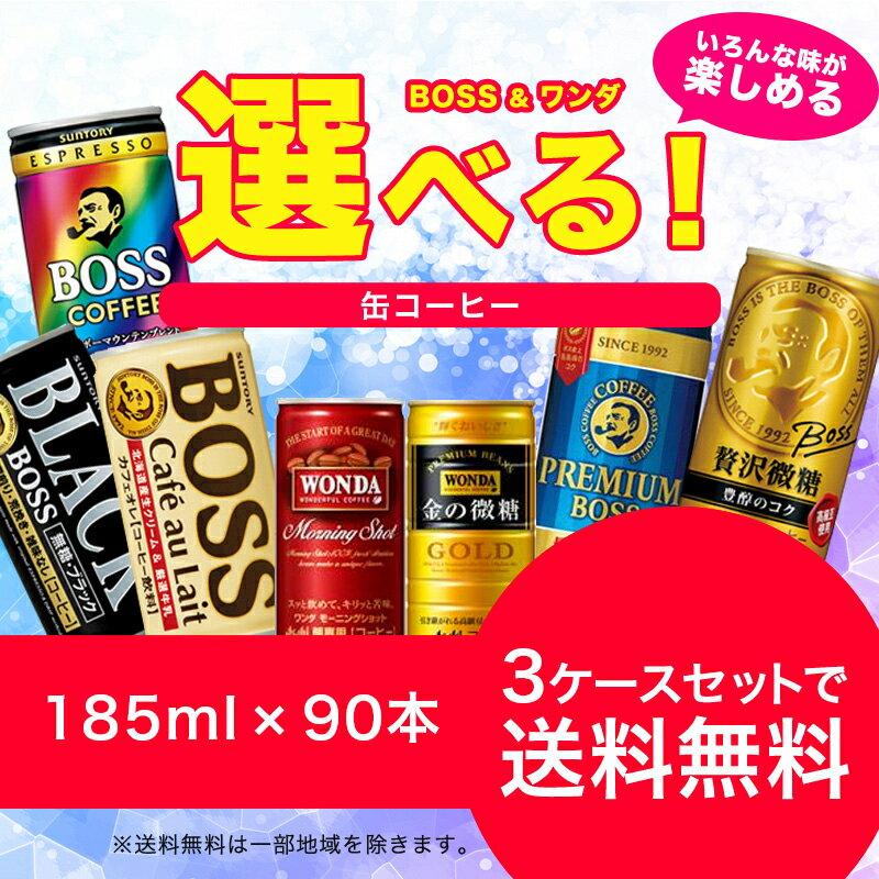最大600円OFFクーポン配布中 【送料無料】選べる ワンダ&BOSS 缶コーヒー 185ml×30本 よりどり3ケースセット【北海道・沖縄は対象外となります。】【ワンダ・BOSS・ボス】