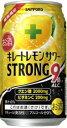 サッポロ キレートレモンサワー ストロング 350ml×24本 【ご注文は3ケースまで同梱可能です】