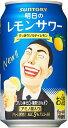 【9月5日リニューアル】サントリー 明日のレモンサワー 350ml×24本【ご注文は3ケースまで1個口配送可能です】