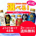 【送料無料】選べる サントリー&UCC ボトル缶 コーヒー よりどり2ケースセット【サントリー BOSS・UCC】【プレボス・…