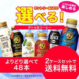 【送料無料】選べる サントリー&UCC ボトル缶 コーヒー よりどり2ケースセット【サントリー BOSS・UCC】【プレボス・プレミアムボス】