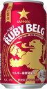 サッポロルビーベルグ 350ml×24本 【発泡酒規格となります】【ご注文は2ケースまで一個口配送可能です】