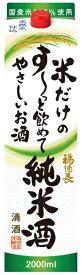 【送料無料】福徳長酒類 純米酒 米だけのす〜っと飲めてやさしいお酒 2000ml 2L×12本【北海道・沖縄県・東北・四国・九州地方は必ず送料が掛かります】