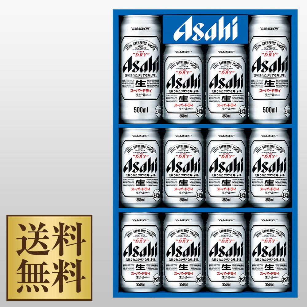 最大400円OFFクーポン配布中 【お歳暮・贈り物・ギフト・プレゼント】【送料無料】アサヒ スーパードライビールセット AS-3N 1セット【北海道・沖縄は対象外となります】