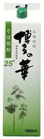 福徳長酒類 本格焼酎 博多の華 そば 25度 1.8L パック 1本【ご注文は2ケース(12本)まで同梱可能です】