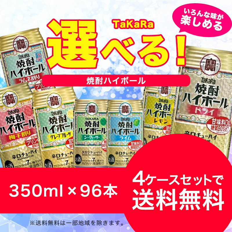 【4ケース価格】【送料無料】選べる 宝焼酎ハイボール 350ml×24本 4ケースセット【北海道・沖縄は対象外となります。】【宝・ハイボール】