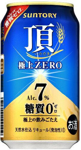 【送料無料】【2ケースセット】サントリー 頂 極上ZERO 糖質0 350ml×48本(2ケース)【北海道・沖縄県・離島は対象外になります。】