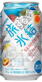 【送料無料】キリン 旅する氷結 ヨーグルモサワー 350ml×2ケース【北海道・沖縄県・東北・四国・九州地方は必ず送料が掛かります。】