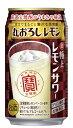 【送料無料】宝酒造 寶「極上レモンサワー」丸おろしレモン 350ml×2ケース【北海道・沖縄県・東北・四国・九州地方は…