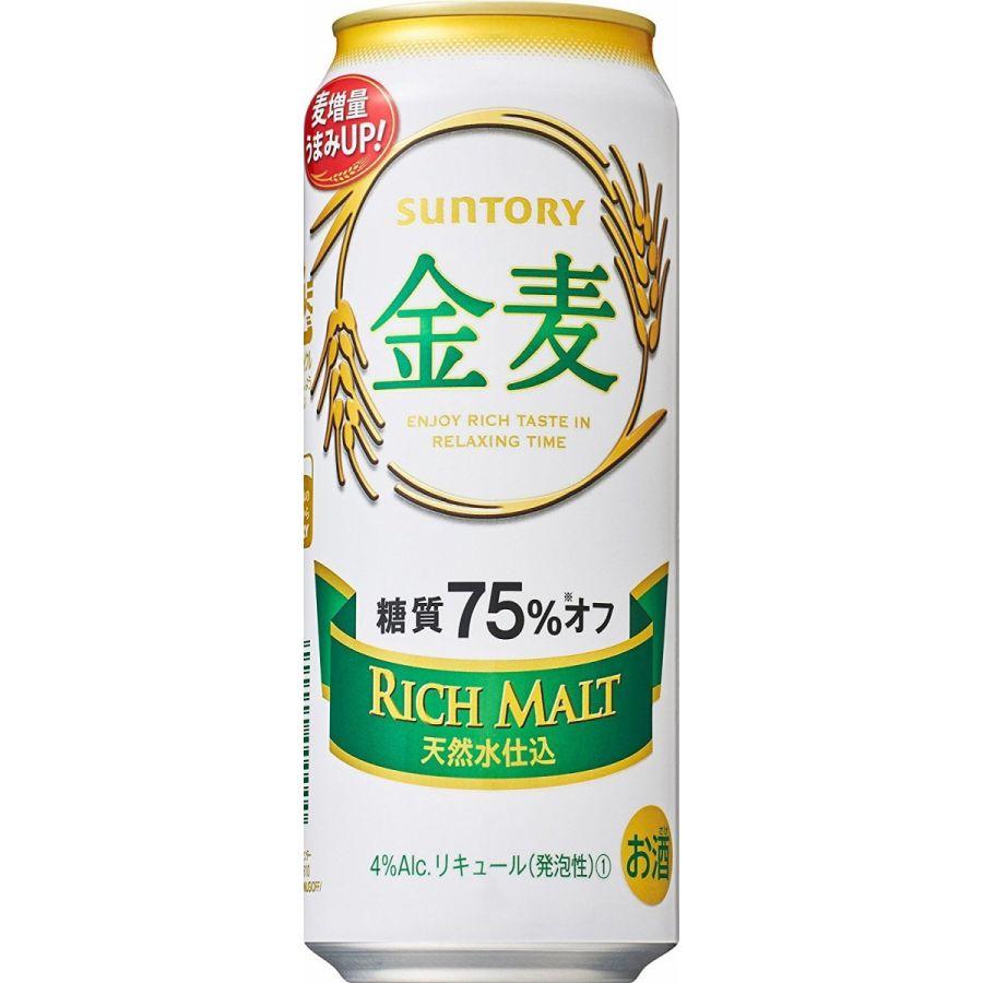 【送料無料】サントリー 金麦 糖質75%オフ 500ml×24本 2ケース【北海道・沖縄県は対象外となります。】