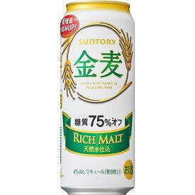【あす楽】【送料無料】サントリー 金麦 糖質75%オフ 500ml×48本(2ケース)【北海道・沖縄県・東北・四国・九州地方は必ず送料が掛かります。】