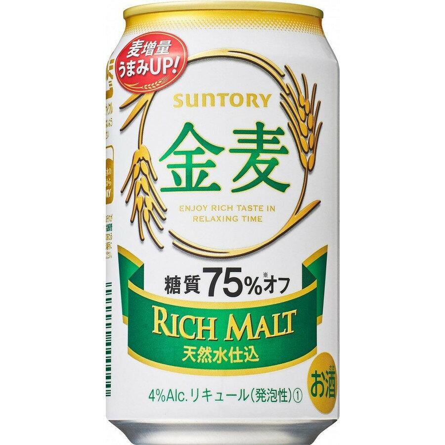 【送料無料】【2ケースセット】サントリー 金麦 糖質75%オフ 350ml×48本(2ケース)【北海道・沖縄県・東北・四国・九州地方は必ず送料が掛かります。】