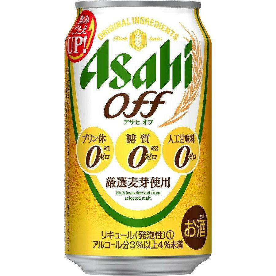 【4ケース価格】【送料無料】アサヒ オフ 350ml×4ケース【北海道・沖縄県は対象外なります。】
