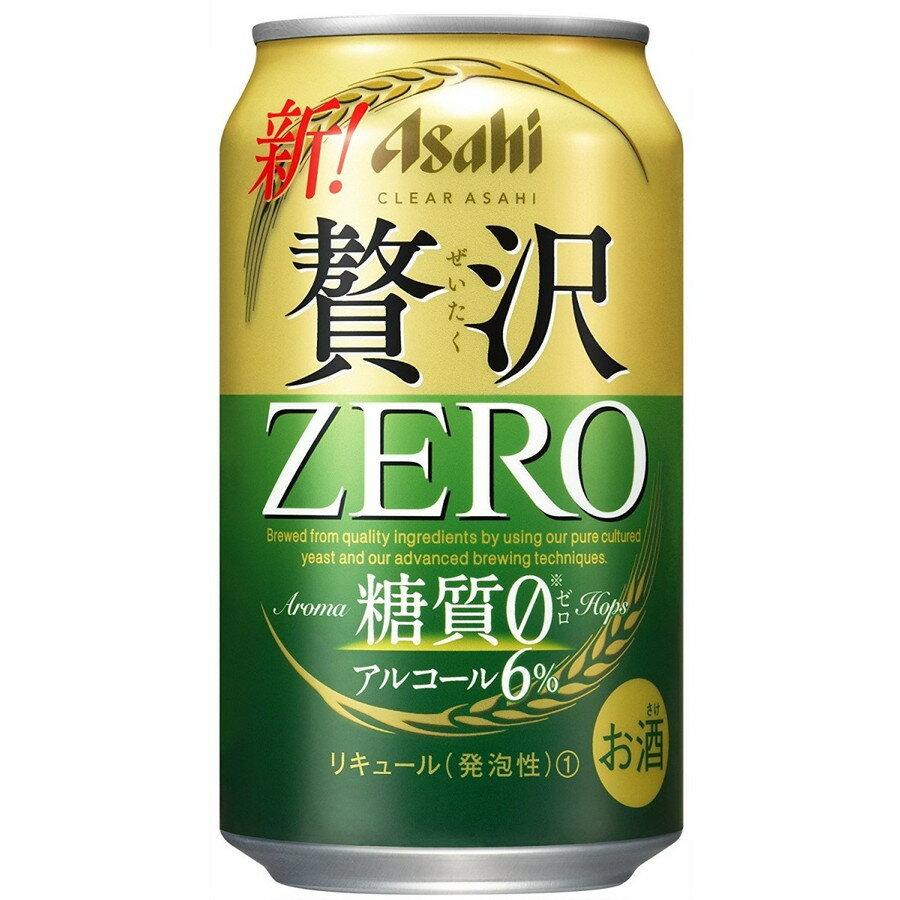 【送料無料】アサヒ クリアアサヒ 贅沢ゼロ 350ml×2ケース【北海道・沖縄県は対象外となります。】