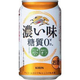 【あす楽】キリン 濃い味 糖質0 350ml×24本 【ご注文は2ケースまで同梱可能です】