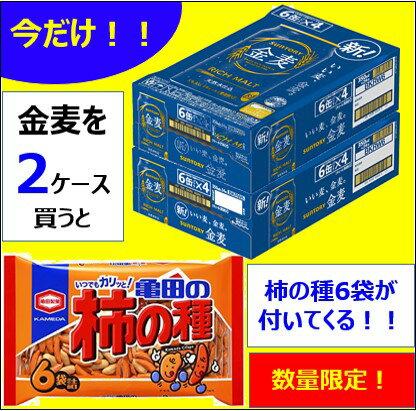 【柿の種付き】【送料無料】サントリー 金麦 350ml×2ケース【北海道・沖縄県は対象外となります。】