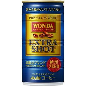 【送料無料】アサヒ ワンダ エクストラショット 185ml×3ケース【北海道・沖縄県・東北・四国・九州地方は必ず送料が掛かります。】