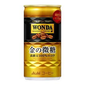 【送料無料】アサヒ ワンダ 金の微糖 185ml×3ケース