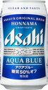 アサヒ 本生 アクアブルー 350ml×24本 【ご注文は3ケースまで同梱可能です】