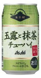 【送料無料】アサヒ お茶酎 玉露と抹茶チューハイ 350ml×2ケース 【北海道・沖縄県・東北・四国・九州地方は必ず送料が掛かります。】