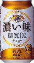 キリン 濃い味<糖質0> 350ml×24本 【ご注文は3ケースまで同梱可能です】