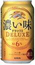 【送料無料】キリン 濃い味 デラックス 350ml×24本 3ケース 【北海道・沖縄県は対象外なります。】