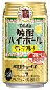 宝 焼酎ハイボール GF 350ml×24本 【ご注文は3ケースまで同梱可能です】