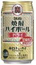 【あす楽】宝 焼酎ハイボール ドライ 350ml×24本 【ご注文は2ケースまで同梱可能です】