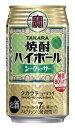 宝 焼酎ハイボール シークワーサー 350ml×24本 【ご注文は3ケースまで同梱可能です】
