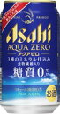 【送料無料】アサヒ アクアゼロ 350ml×24本 3ケース 【北海道・沖縄県は対象外となります。】