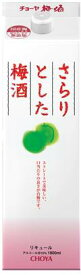 【送料無料】チョーヤ さらりとした梅酒 1800ml (1.8L) 6本【北海道・沖縄県・東北・四国・九州地方は必ず送料が掛かります。】