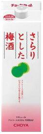 チョーヤ さらりとした梅酒 1000ml(1L) 1本【ご注文は3ケース(18本)まで同梱可能です】