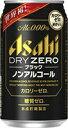アサヒ ドライゼロ ブラック 350ml×24本 【ご注文は3ケースまで同梱可能です】