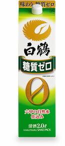 【送料無料】【ケース販売】白鶴 糖質ゼロ 紙パック 2000ml(2L)×6本【北海道・沖縄県は対象外となります。】