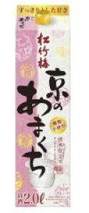 宝酒造 松竹梅 京のあまくち パック 2000ml 2L 1本【ご注文は12本まで同梱可能】