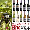【あす楽】【大人気!チリワイン】【送料無料】よりどり選べる コノスル ヴァラエタル シリーズ 10本 ワインセット【…