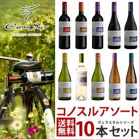 【あす楽】【大人気!チリワイン】【送料無料】よりどり選べる コノスル ヴァラエタル シリーズ 10本 ワインセット【北海道・東北・九州・四国・沖縄県は必ず送料が掛かります】