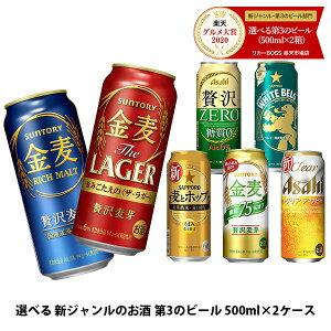 選べる新ジャンルのお酒(第3のビール)500ml×24本×2ケースセット【送料無料】