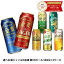 【あす楽】 【送料無料】選べる 新ジャンルのお酒 第3のビール 500ml×2ケース【金麦 クリアアサヒ オフ のどごし 麦…