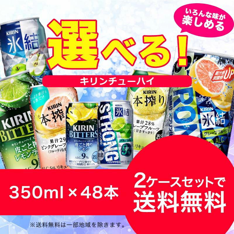 【あす楽】【送料無料】選べる キリン チューハイ 350ml×2ケース【本搾り 氷結 ビターズ キリン 缶チューハイ】